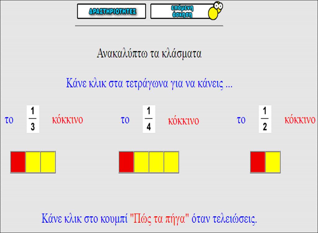http://users.sch.gr//salnk/didaskalia/fract_c/drast/askhseis/fract_1_exer.htm