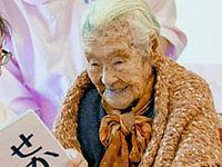 Ёнэ Минагава