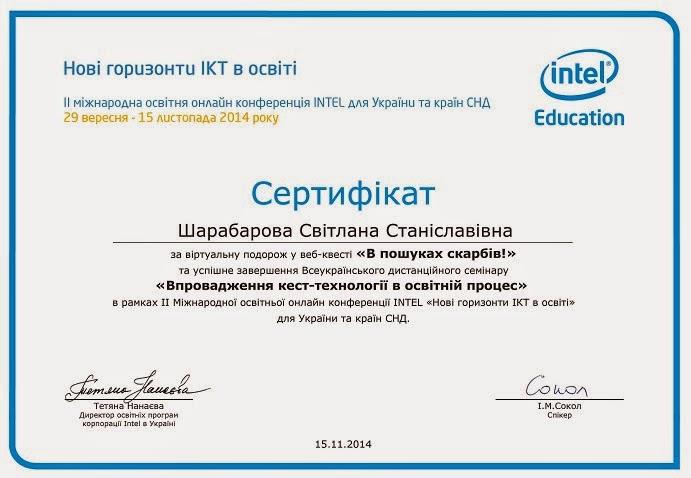 Сертификат Квест Интел 2014