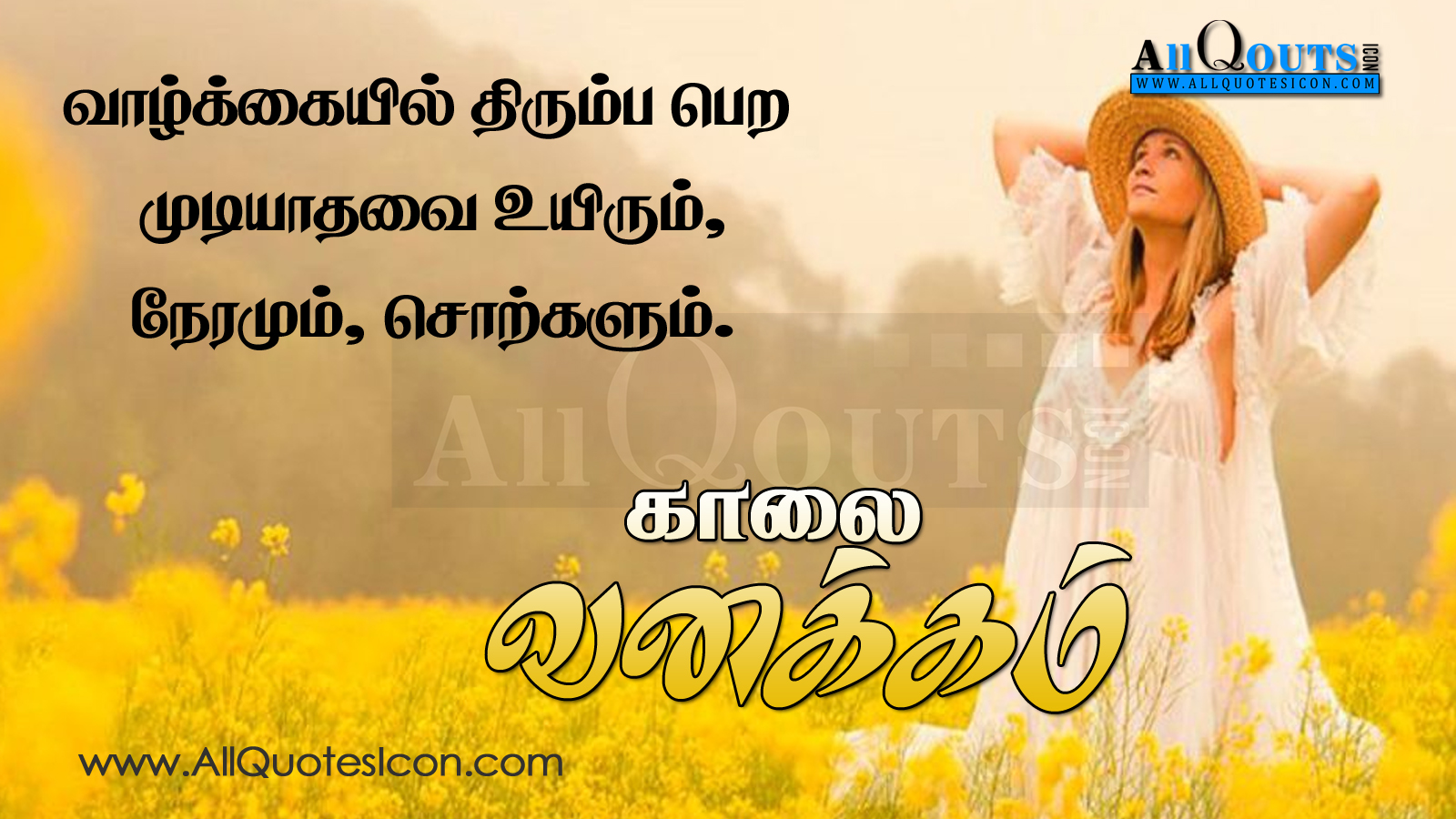 Good morning pictures tamil impremedia best tamil subhodayam images with quotes nice tamil subhodayam quotes pictures images of tamil subhodayam online kristyandbryce Choice Image
