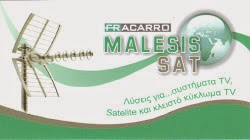 MALESIS SAT ΑΓΙΟΥ ΑΘΑΝΑΣΙΟΥ 22 ΘΗΒΑ