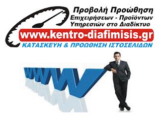 Άρτα Πρέβεζα Κατασκευή Ιστοσελίδων Ιστοσελίδας