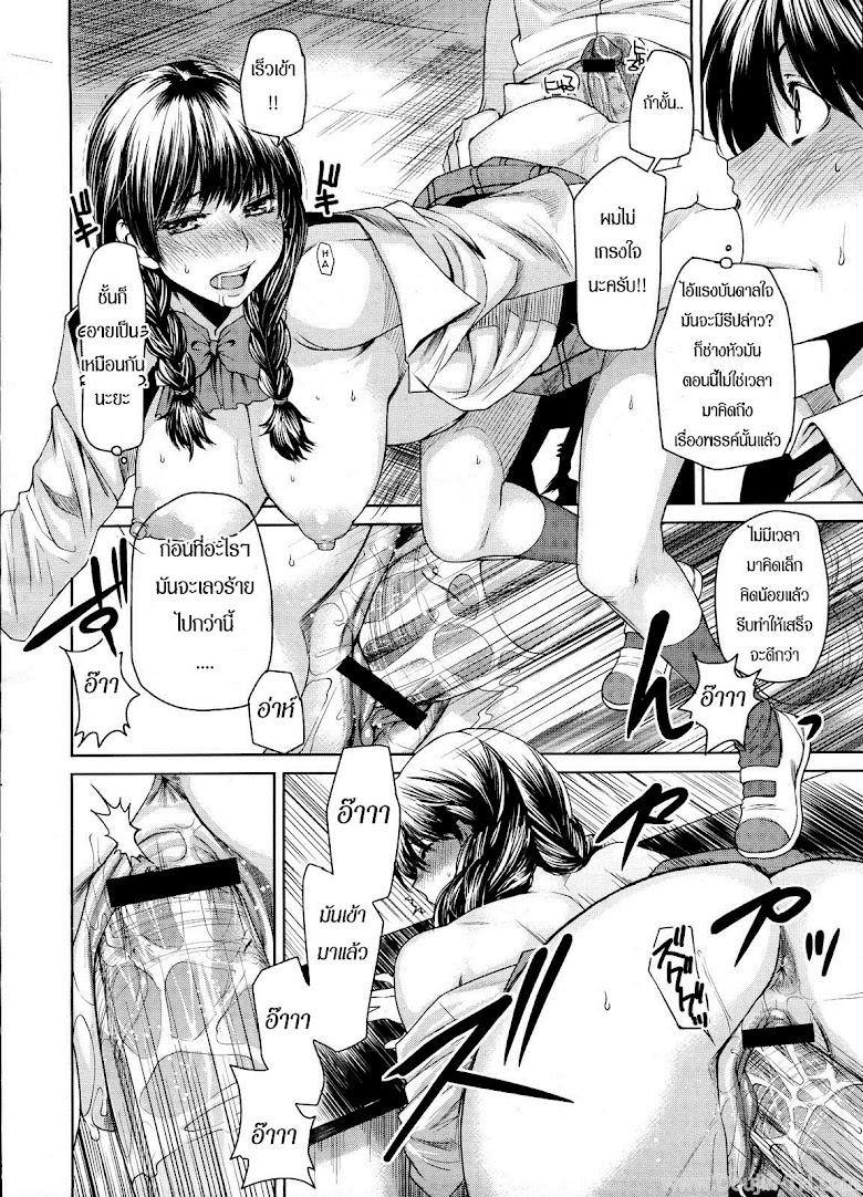 บทเสียว ซ้อมมีเซ็กส์ 2 - หน้า 17