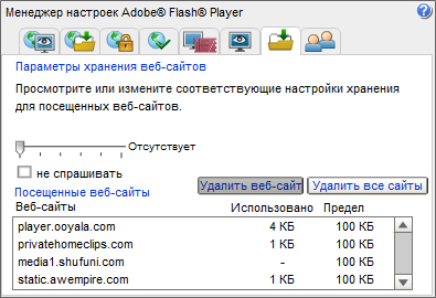 Диспетчера параметров FlashPlayer