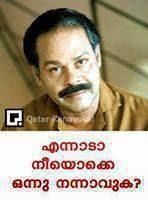 Ennaadaa neeyokke  onu nannaavuka - Innocent Malayalam Dialogues