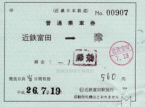 近畿日本鉄道 補充片道乗車券 近鉄富田駅発行