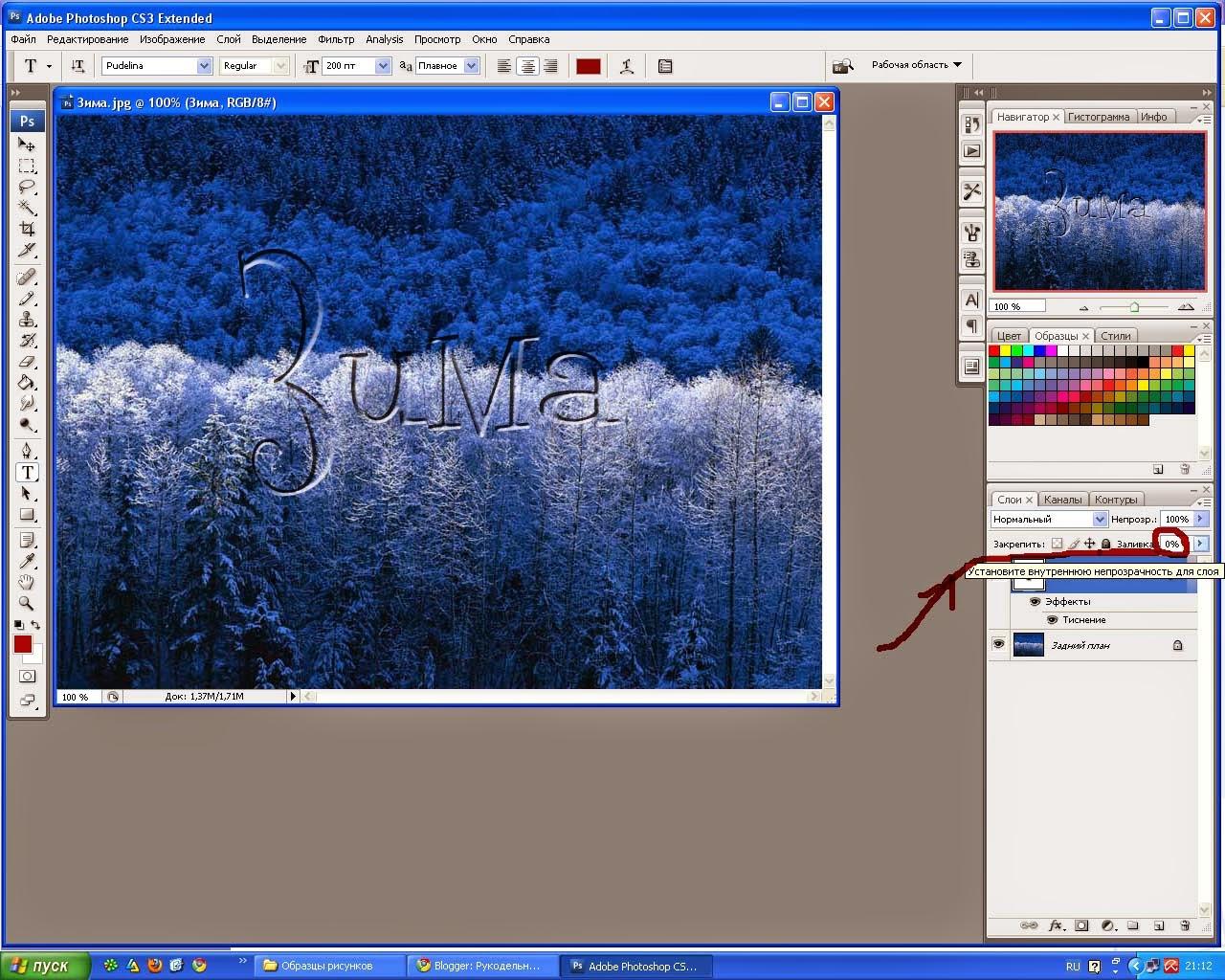 Как сделать надпись с картинкой на фото