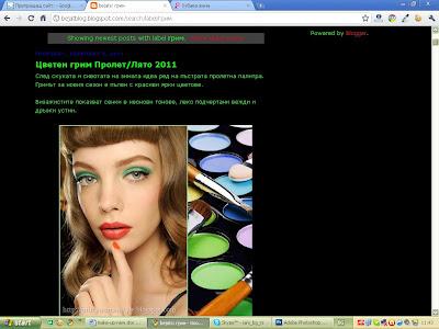открадната тема от http://prittywomanstyle.blogspot.com/