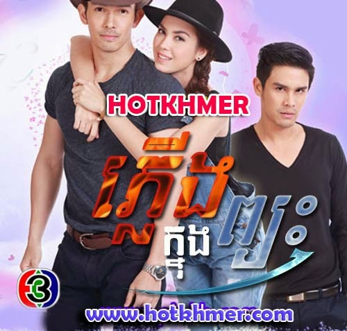 Plerng Knong Pyus [20 End] Thai Lakorn Thai Khmer Movie dubbed Videos