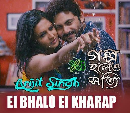 Ei Bhalo Ei Kharap, Arijit Singh, Monali Thakur, Golpo Holeo Shotti