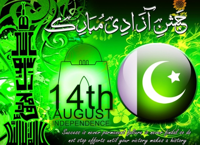 14 august wallpaper independence - photo #12