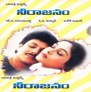 Neerajanam Telugu Mp3 Songs Free  Download  1988