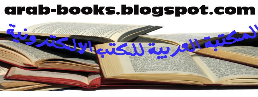 المكتبة العربية الثقافية