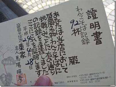 2012-04-28 12-02-03