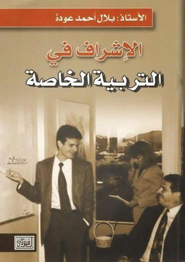 الإشراف في التربية الخاصة - بلال أحمد عودة pdf
