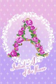 花のイニシャル「A」