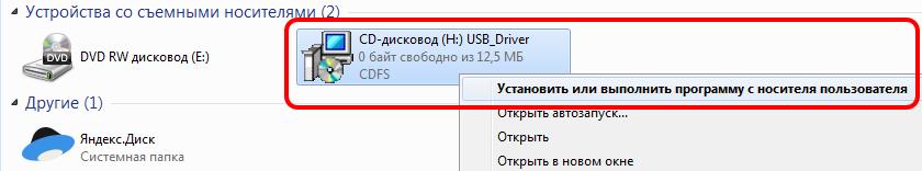 Открываем Проводник Windows, запускаем установку драйвера