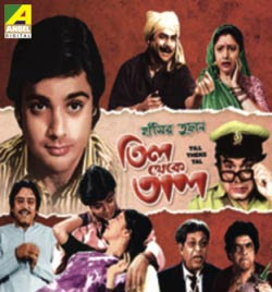 Till Theke Tal (1985) - Bengali Movie