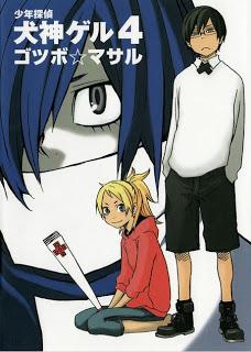 少年探偵 犬神ゲル 第01-04巻