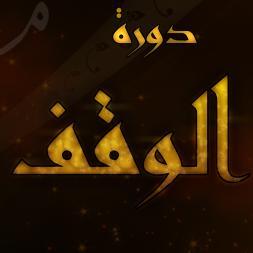 1432 هـ في مسجد عمر بن الخطاب رضي الله