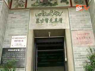 Masjid Paling Tua di China