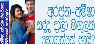 arjuna and ameesha  Living Together gossip