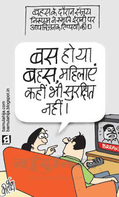 sanjay nirupam cartoon, congress cartoon, bjp cartoon, crime against women, indian political cartoon, smriti irani cartoon