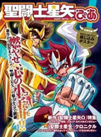 Saint Seiya Omega tập 16