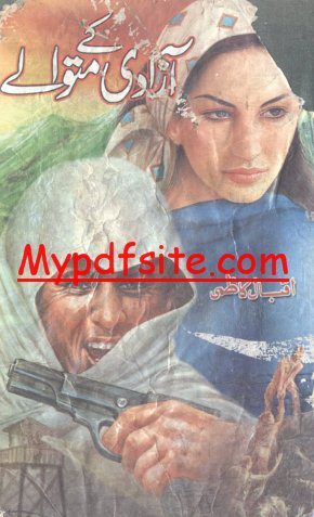 Azadi Kay Matwalay By Ibal Kazmi
