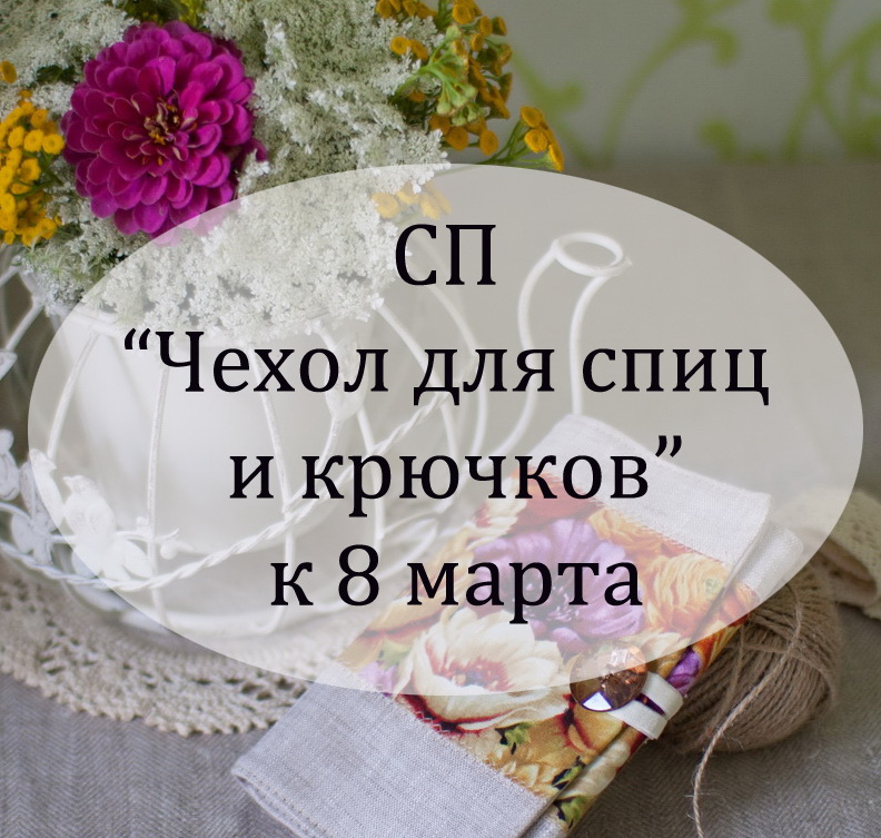"""СП """"Чехол для спиц и крючков"""""""