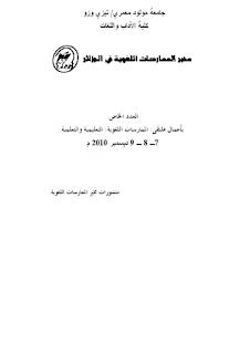 أعمال ملتقى الممارسات اللغوية التعليمية1