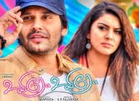 Uyire Uyire 2015 Tamil Movie Online