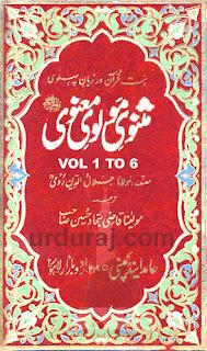 Masnavi Rumi by Maulana Jalaluddin Rumi Urdu translation pdf