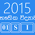 Physics 2015 GCE A Level Past paper Download