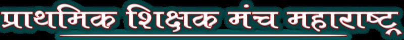 प्राथमिक शिक्षक मंच महाराष्ट्र