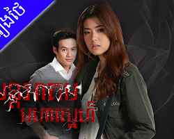 [ Movies ] Mon Akum Moha Sne  - Thai Drama In Khmer Dubbed - Thai Lakorn - Khmer Movies, Thai - Khmer, Series Movies