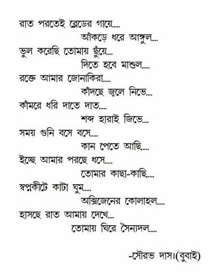 Likhte Chai Aamar Lekha-Sourav Das L C A L Likhte Chai Amar Lekha