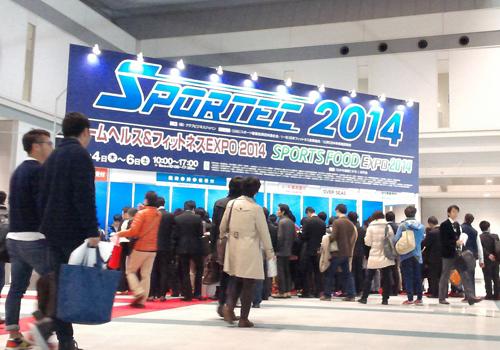 SPORTEC2014 出展風景