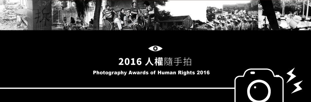 2016人權隨手拍