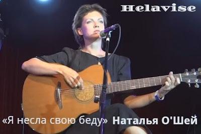 Helavise - Наталья О'Шей. Песня под гитару «Я несла свою беду»