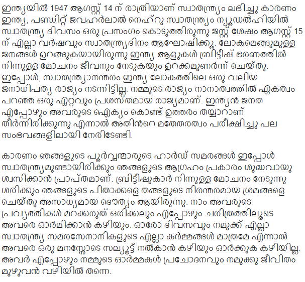 Essay On Indian Independence Day In Malayalam - Essay Topics ...