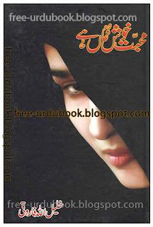 Mohabbat Khushguma Hai by Khalil Ullah Farooqui