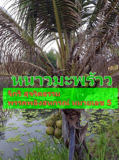 บทกลอน Samunchon Khonsamun สามัญชน