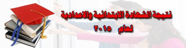 ظهرت الان نتيجة الشهادة الاعدادية والابتدائية محافظة البحر الأحمر اخر العام 2015