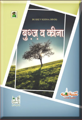 Download: Bugz-o-Keena pdf in Hindi