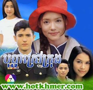 Bopha Krav Krong [22 Emd] Thai Lakorn Thai Khmer Movie