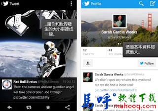 Twitter APK / APP Download,推特 APP / APK 下載,Twitter Android APP Download