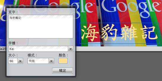 Pixlr Editor 編輯中文字