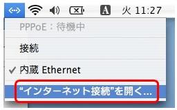 メニューバーのPPPoEアイコンをクリックし、[インターネット接続を開く]をクリック