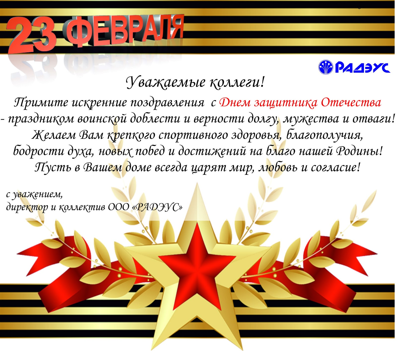 Официальные поздравления ко дню защитников отечества